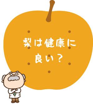 梨は健康に良い?